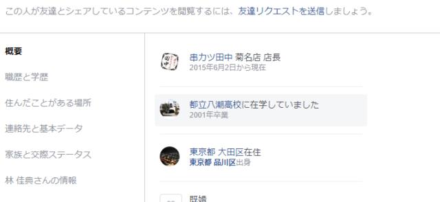 串カツ田中 動画 桑田晶社長の顔画像とフェイスブック