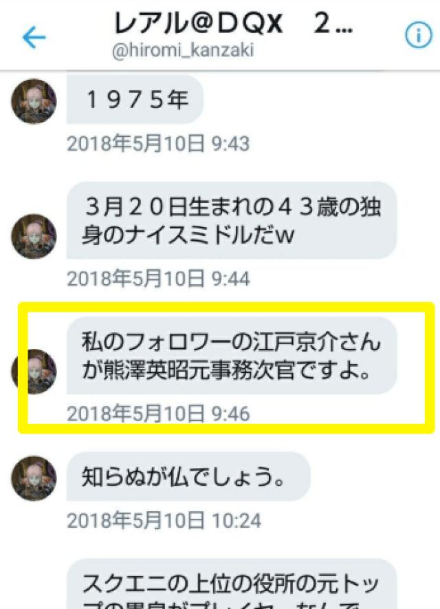 熊沢英昭容疑者(江戸京介)のツイッターアカウントが特定!!
