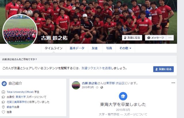古瀬鈴之佑(こせすずのすけ)巡査のFacebookと顔画像は?