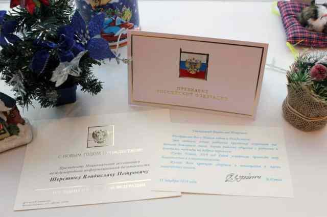 Поздравление Путина В.В.