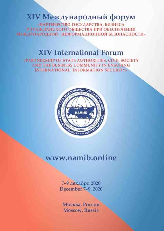 Информационное сообщение: Четырнадцатый Международный Форум «Партнерство государства, бизнеса и гражданского общества при обеспечении международной информационной безопасности»