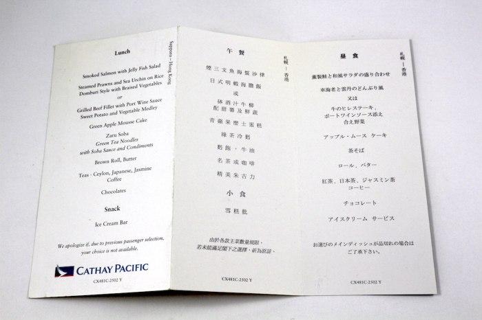1997年香港ツアーの機内食メニュー