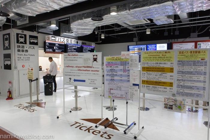 成田空港第3ターミナルのバス乗車券販売所