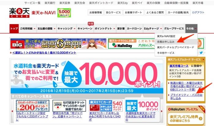 楽天e-NAVI・プライオリティ・パス申込画面