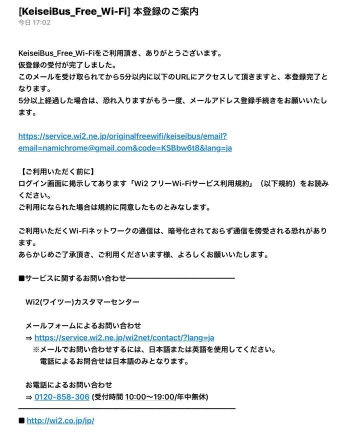 東京シャトル無料Wi-Fi仮登録メール