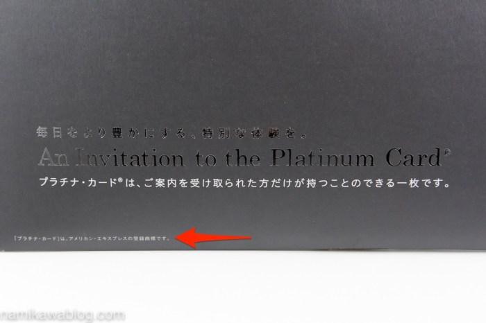 「プラチナ・カード」は、アメリカン・エキスプレスの商標登録