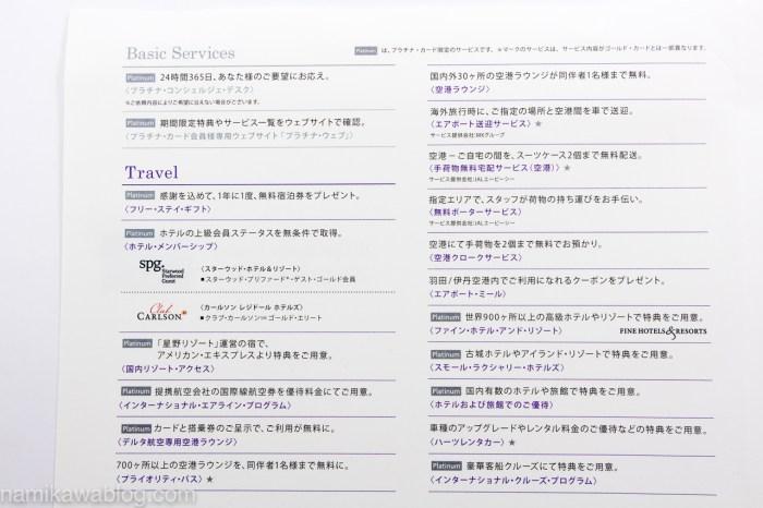 プラチナ・カード・サービスリスト旅行