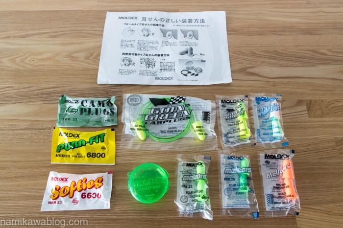 MOLDEX 使い捨て耳栓 お試し9種エコパック 純正ケース付 開封