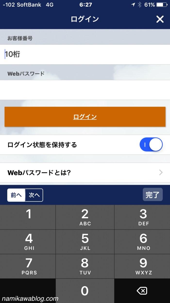 ANAアプリ・ログイン画面