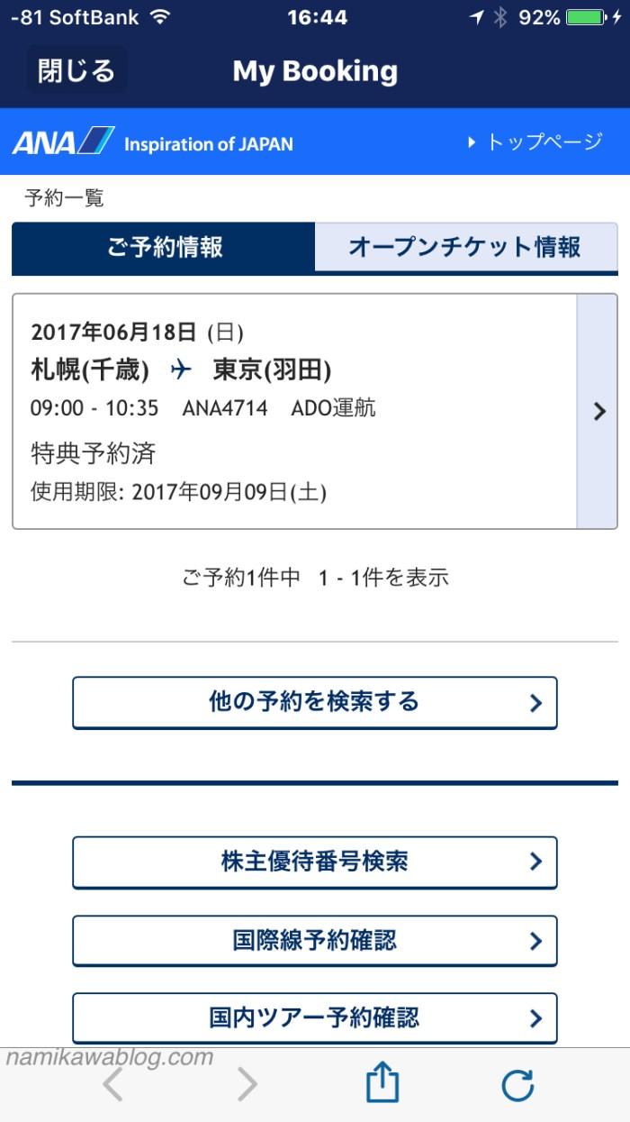 ANAアプリ・予約情報