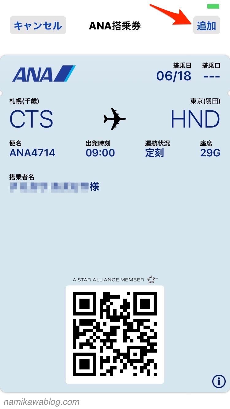 Wallet・ANA搭乗券を追加