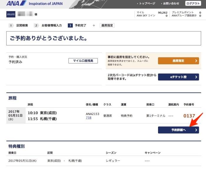 ANA特典航空券・予約詳細へ