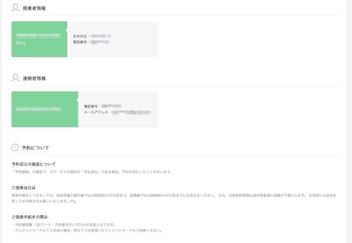 春秋航空日本(SPRING JAPAN)搭乗者情報