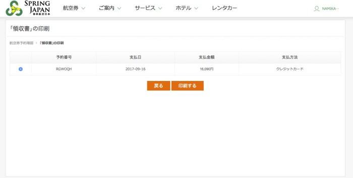 春秋航空日本(SPRING JAPAN)領収書印刷ボタン