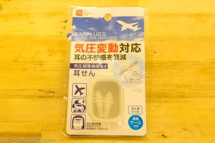 セリア 気圧調整機能付き耳栓