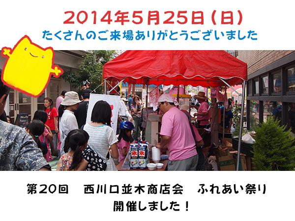 第20回 西川口並木商店会 ふれあい祭り