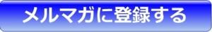 メルマガ登録ボタン1