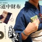 昔ながらの日本のお財布、道中財布