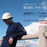 琉球藍染め シンプル長袖Tシャツ