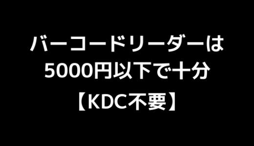 【KDC不要】せどりで使うバーコードリーダーは5000円以下で十分