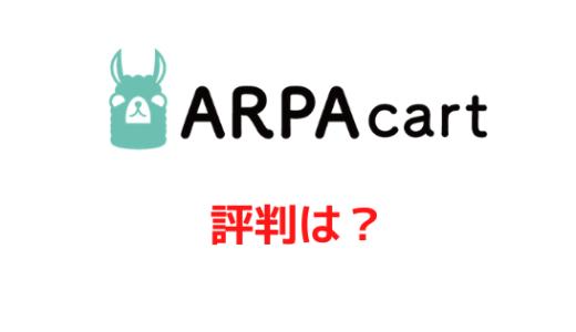 オークファン提供の価格改定ツール「ARPAcart」の評判は?