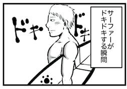 【漫画】サーファーが最もドキドキする瞬間…