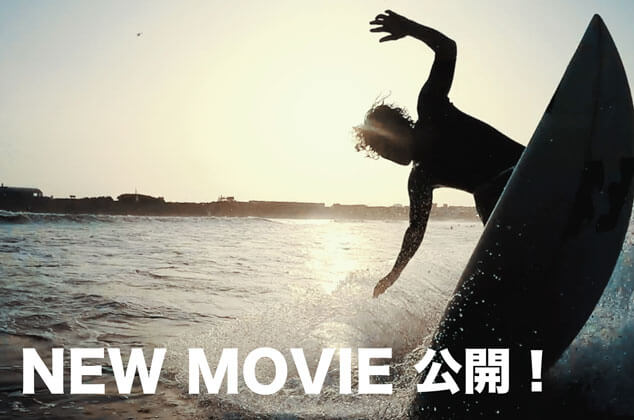 「LOVE×SURFING」最新動画公開!仲村拓久未の湘南でのサーフィン映像も