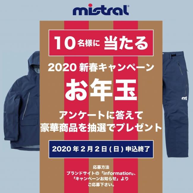 ウォータースポーツブランド『mistral』がプレゼントキャンペーンを実施中