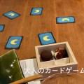 大人のUNO!!今再流行しているカードゲームで楽しみ飲み明かそう