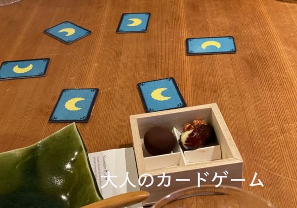 大人のカードゲーム