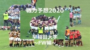 【戦力予想2020】早稲田大学ラグビー部 ~フォワード編~