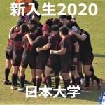 【新入生2020】日本大学ラグビー部 メンバーと注目選手