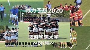 【戦力予想2020】関東リーグ戦1部 関東学院大学ラグビー部 ~BK編~