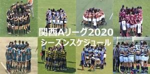 【関西大学ラグビー展望】2020年度関西大学Aリーグ 日程と見どころ