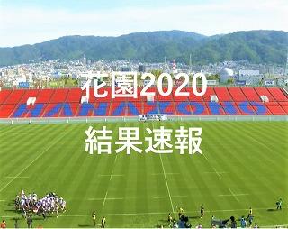 【花園2020速報】第100回全国高校ラグビー大会 日程と試合結果