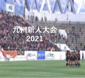 【九州大会2021速報】第43回九州高校ラグビー新人大会 日程と組み合わせ