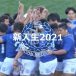【新入部員2021】東海大学ラグビー部 ポジション別注目選手