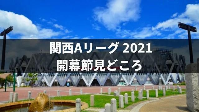 【開幕節見どころ】2021年関西大学Aリーグ 登録メンバーと展望