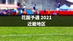 【近畿地区】第101回全国高校ラグビー 県予選 試合結果速報