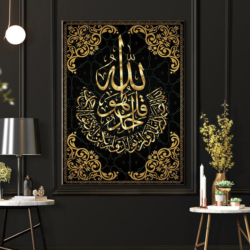 Nail Art Ramadan: Allah Muslim Islamic Calligraphy Canvas Art Gold Painting