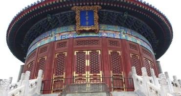 北京》天壇公園。北京必去天坛公园,世界文化遺產,最大的祭天建築群(門票/開放時間)