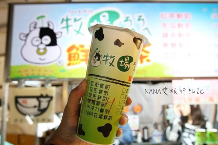 苗栗夜市》牧場ㄋㄟㄋㄟ鮮奶茶本鋪。一整瓶號稱牛奶界LV等級的高大鮮乳倒入飲品中在地人狂推