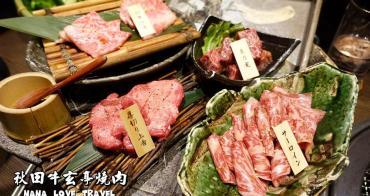 日本秋田》牛玄亭燒肉(Akitagyuugentei)。秋田人氣NO1燒肉店,大推羽後和牛,入口即化口感令人無法忘懷