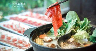 彰化員林》井閣鍋物料理。平日限定!入冬漸涼,大開肉戒吃肉去,肉多多商業套餐,享肉雙人套餐