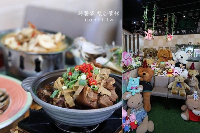 南投市美食》好饗家複合餐館。熊熊萌軍團包圍一起用,私房料理紹興豬腳簡餐