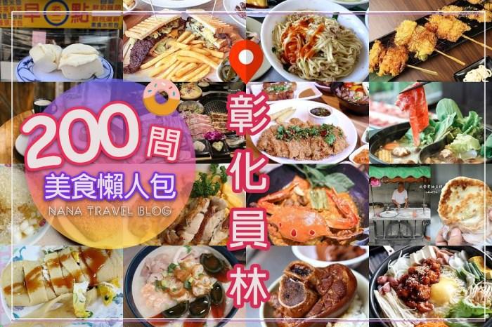 員林美食懶人包》在地員林美食200間以上,員林餐廳,早餐,第一市場小吃,下午茶,宵夜攻略