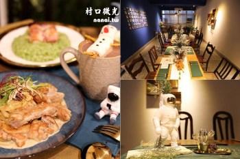 台中逢甲》村口微光。超隱密老宅文青餐廳,軟殼蟹蛤蠣花義大利麵,雪人可可在泡澡
