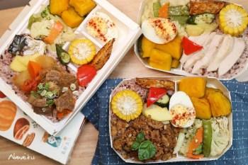 彰化員林》夏廚五日。只賣平常日,每天五小時的健康美味外帶餐盒,超推辛香泰北打拋豬