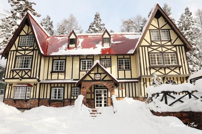 日本長野白馬》Pension Chau Chau民宿。歐式英國莊園風建築,近白馬五龍雪場