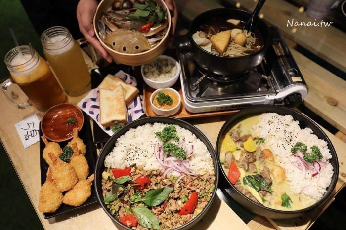 員林饗料理。員林南洋風味食堂,特選南洋米的打拋豬肉飯,饗蒸鍋馬來肉骨茶鍋新菜單